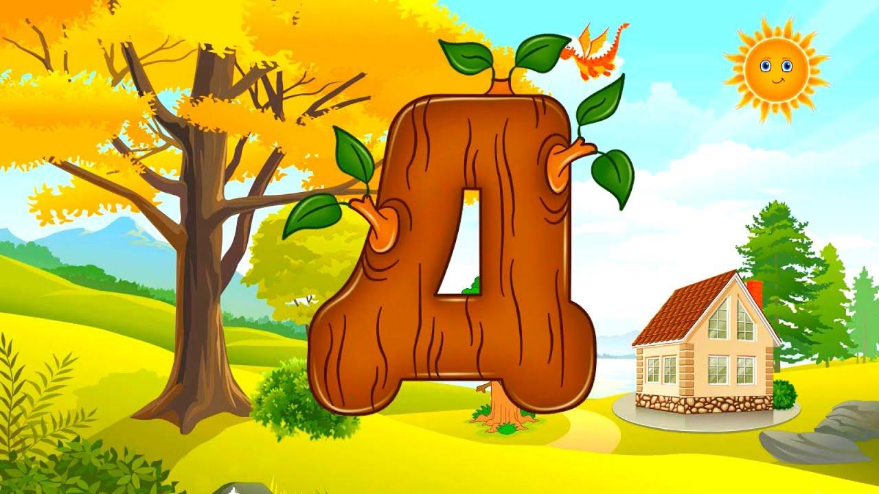 картинки буквы д для любимой прошу тебя