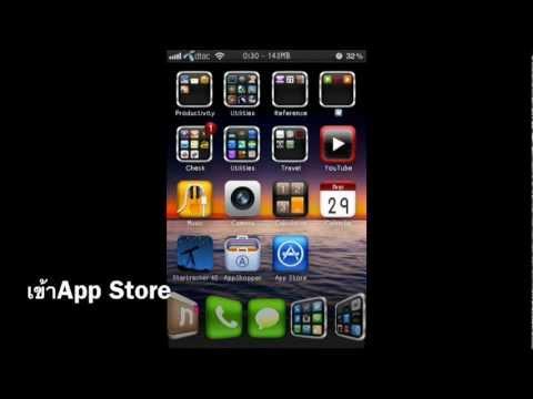วิธีสมัคร Apple ID ไว้โหลดแอปฟรี iphone