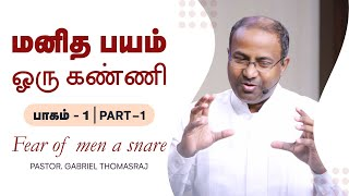 "Gabriel Thomasraj- ""7 Snares of the Fear of Man - Part 1 (11 August 2013) @ ACA Church Avadi"