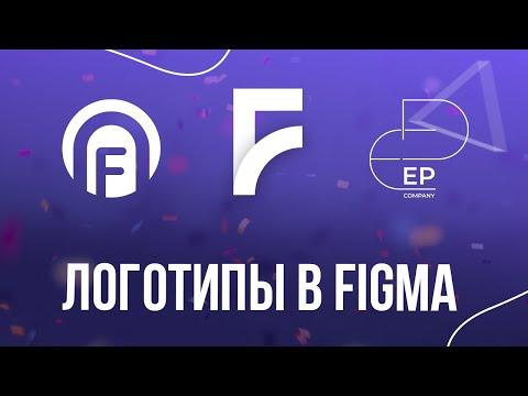 Создание логотипа в Figma на уровне Adobe Illustrator