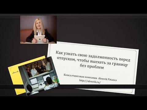 Как узнать свою задолженность перед вылетом из России