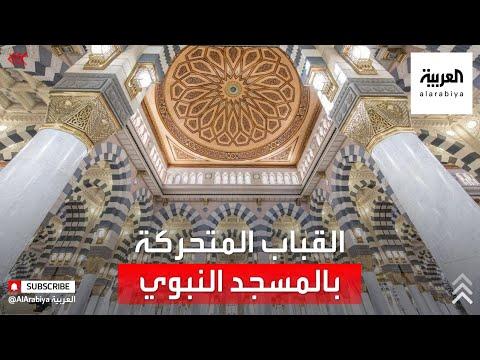 القباب المتحركة، معلم من الجمال يعلو المسجد النبوي الشريف