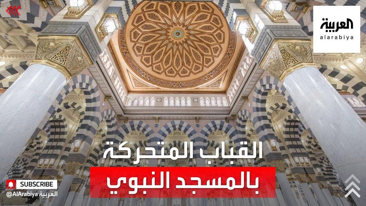 القباب المتحركة، معلم من الجمال يعلو المسجد النبوي الشريف  - 13:59-2021 / 4 / 13
