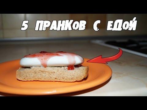 ТОП5 СМЕШНЫХ ПРАНКОВ с ЕДОЙ к 1 АПРЕЛЯ! │Пранки - Простые вкусные домашние видео рецепты блюд