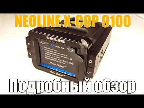NEOLINE X-COP 9100. Подробный обзор и мой отзыв как владельца