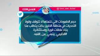 تفاعلكم : القمة الخليجية في البحرين على قائمة الأكثر تداولا على تويتر