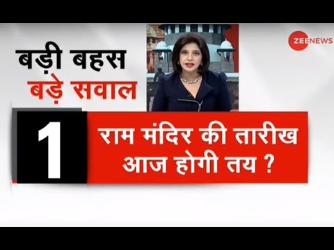 watch-debate:-will-there-be-a-decision-on-ayodhya-ram-mandir-today?