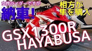 相方がGSX1300R HAYABUSAを購入し、先日めでたく納車となりました。 こ...