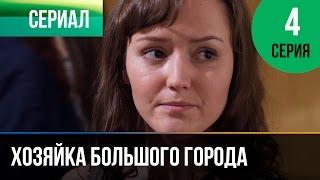 ▶️ Хозяйка большого города 4 серия - Мелодрама | Смотреть фильмы и сериалы - Русские мелодрамы