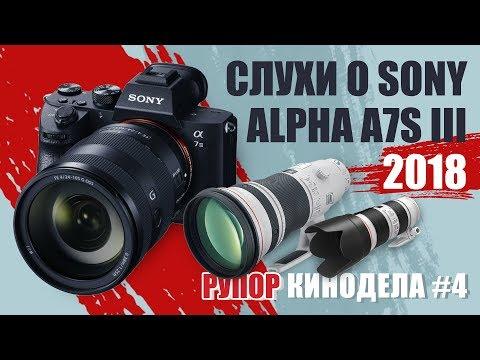Cлухи о Sony Alpha A7S III 2018 | На что снимали ЧМ 2018 | Новый стедикам от Smartcam Horizon