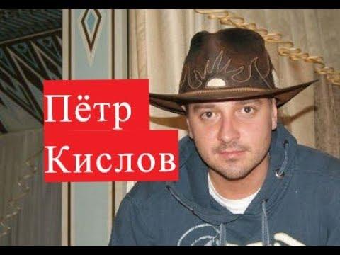 Кислов Пётр. Биография.