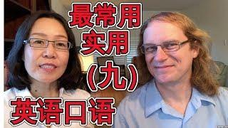 最常用英语口语会话(九) Oral English Lesson For Basic English Conversations Part 9 学英语口语