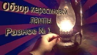 Обзор керосиновой лампы