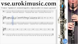 Уроки кларнета Beethoven - Ode to Joy Ноты Самоучитель часть 2 um-b821
