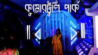 Durga Puja 2019 Kolkata ll Kumortuli Park ll Durga Puja Parikroma 2019