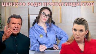 Соловьев и Скабеева нагнули ТНТ, Бородина против Дзержинского,ПОЛИЦИЯ НЕ ПРИЕХАЛА на вызов о насилии
