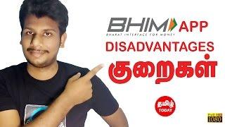 Bhim APP Disadvantages   Tamil Tech Today My Opinion