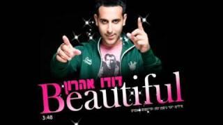 דודו אהרון - ביוטיפול Dudu Aharon - Beautiful