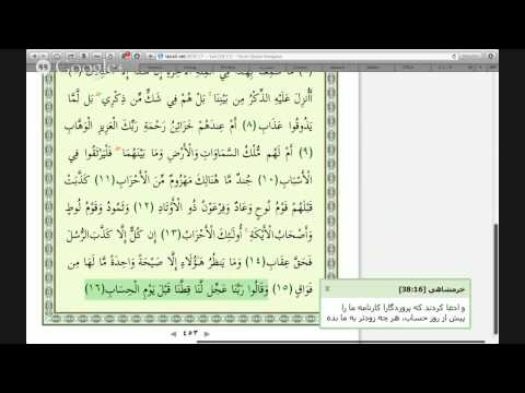 Quran Live Recitation Juz 23