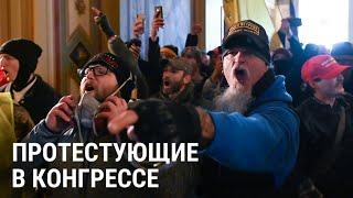 Протестующие сторонники Трампа прорвались в Конгресс | 06.01.21