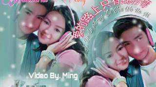 Ai De Lu Shang Zhi You Wo He Ni (爱的路上只有我和你)- Mandarin Song