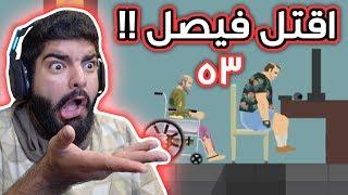هابي ويلز : اقتل فيصل عشان تفوز !! ( مراحل المشتركين ) - Ep53