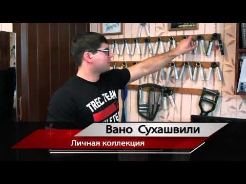 Секреты железного хвата от Вано Сухашвили!