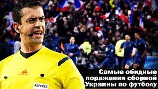 Самые обидные поражения сборной Украины по футболу