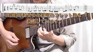 当方が制作しましたオリジナルギター教材はこちら! http://kotamusic.c...