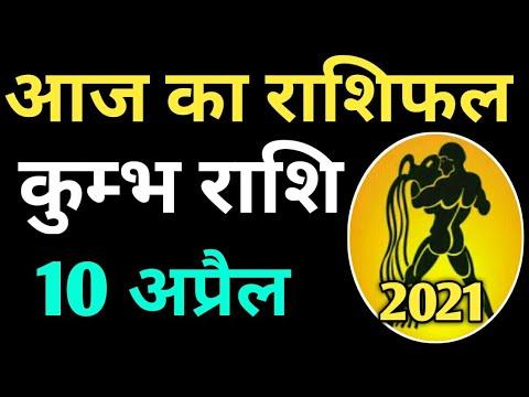Kumbh Rashi 10 April 2021| Aaj Ka Kumbh Rashifal | कुम्भ राशि 10 अप्रैल 2021|kumbh Bb