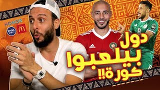 تحليل المغرب والجزائر .. روعة امرابط .. ومعانات تونس!