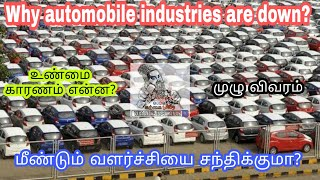 Why #automobile #industries are downfall? | உண்மை என்ன? | Full explanation | #VLinfo | #tamil | BS6