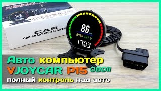 📦 Бортовой компьютер VJOYCAR P15 - Яркий и информативный авто компьютер