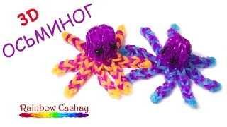 Осьминог. Как сплести осьминога из резинок. cachay.video Плетение из резинок.