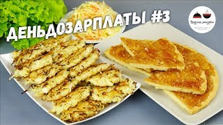 Вкуснейший пирог ИЗ НИЧЕГО + рисовые оладьи с салатом  #деньдозарплаты
