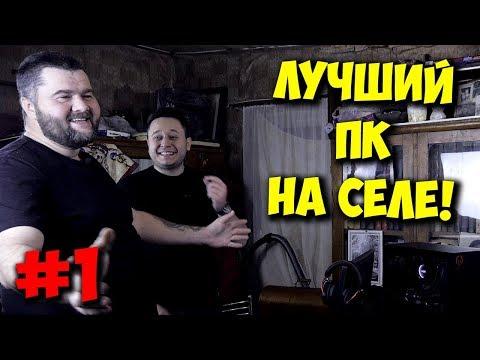 ПК НА ПРОКАЧКУ / ДВУХМЕТРОВЫЙ ОЛЕГ И ИГРОВОЙ ПК