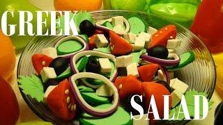 How to make Playdoh Greek Salad - Как сделать Греческий салат из Плей до