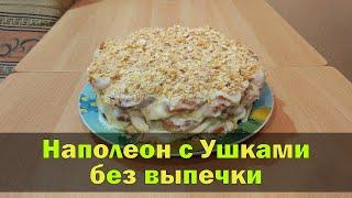 Торт Наполеон из печенья ушки без выпечки