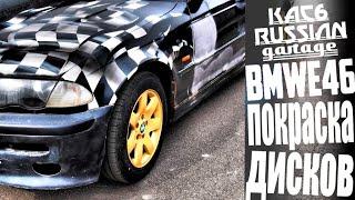 КАК ПОКРАСИТЬ ЛИТЫЕ ДИСКИ СВОИМИ РУКАМИ В ЗОЛОТО! Авто BMW E46 3-series.