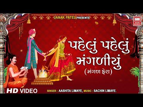 Pelu Pelu Mangaliyu Vartay : પહેલું પહેલું મંગળિયું વર્તાય : Lagna Geet Gujarati : Soormandir