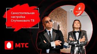 Самостійне налаштування Супутникового ТБ від МТС