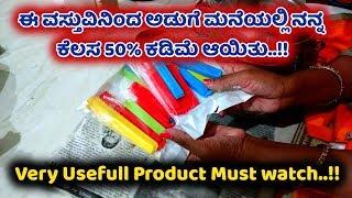 ಅಡುಗೆ ಮನೆಯಲ್ಲಿ ಇರಬೇಕಾದಂತ ವಸ್ತು Bag Saver Clip Kitchen tips in Kannada ಅಡುಗೆ ಮನೆ ಟಿಪ್ಸ್