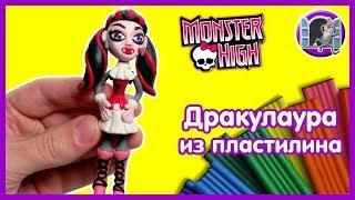 МОНСТЕР ХАЙ ДРАКУЛАУРА - КАК СЛЕПИТЬ КУКЛУ ИЗ ПЛАСТИЛИНА | Видео Лепка | DIY Monster High