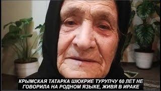 Крымская татарка Шюкрие Турупчу не говорила на родном языке 60 лет и вот что случилось... №976