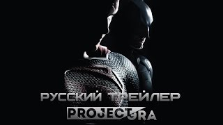 Бэтмен против Супермена: На заре справедливости (Batman v Superman, 2016) Русский трейлер