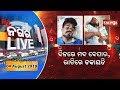 Nagara LIVE 04 August 2019   Kalinga TV