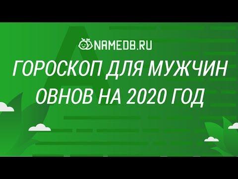 Гороскоп для мужчин Овнов на 2020 год