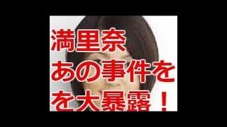 渡辺満里奈 若い頃にセクハラをうけた芸能人の名前を暴露!! タレント...