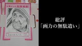 【衝撃】母の日に子供が描いた母親のイラストが凄すぎたwwwwww thumbnail