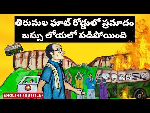 తిరుమలలో రోడ్డు ప్రమాదం  | Most Dangerous ghat bus accident | United originals | Pvrk prasad | Cc